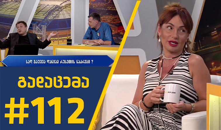 Sport შოუ – გადაცემა #112