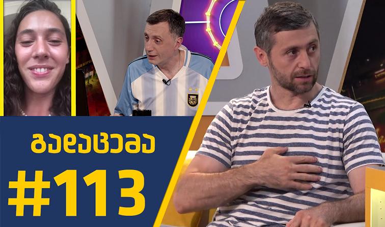 Sport შოუ – გადაცემა #113