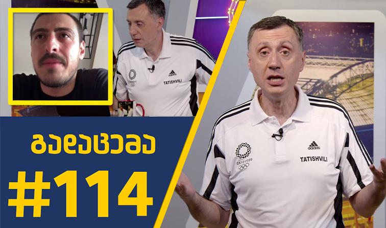 Sport შოუ – გადაცემა #114