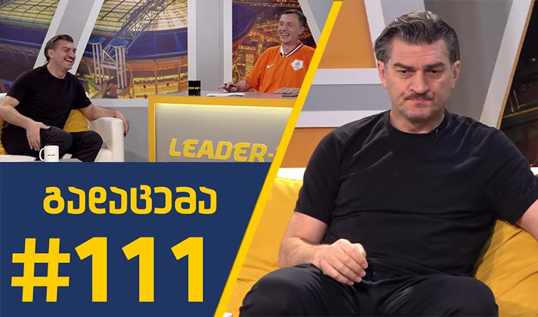 Sport შოუ – გადაცემა #111
