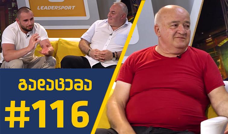 Sportშოუ – გადაცემა #116