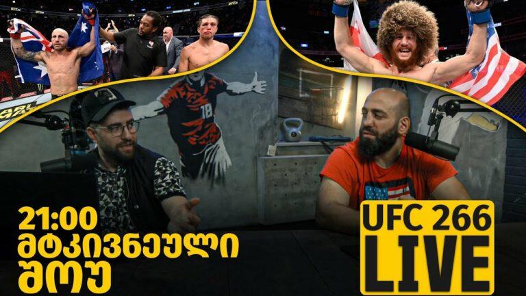მტკივნეული შოუ #55 – UFC 266