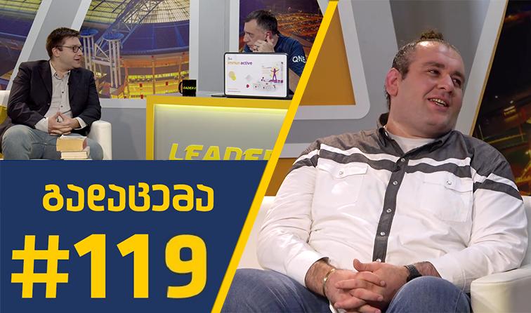 Sport შოუ – გადაცემა #119