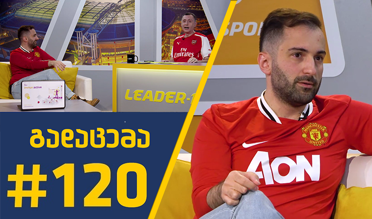 Sportშოუ – გადაცემა #120